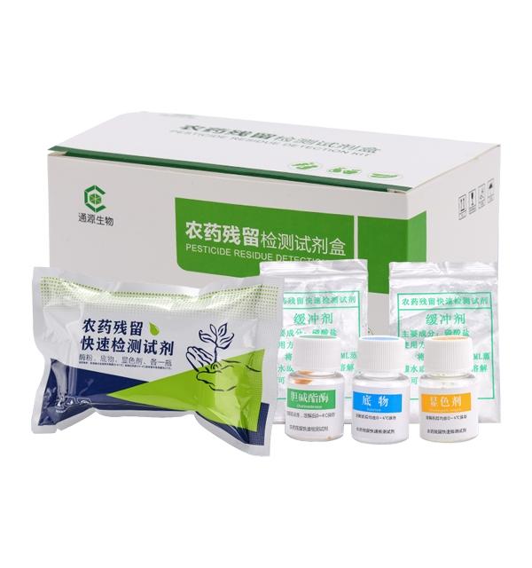 高通量農藥殘留快速檢測試劑(國標法)